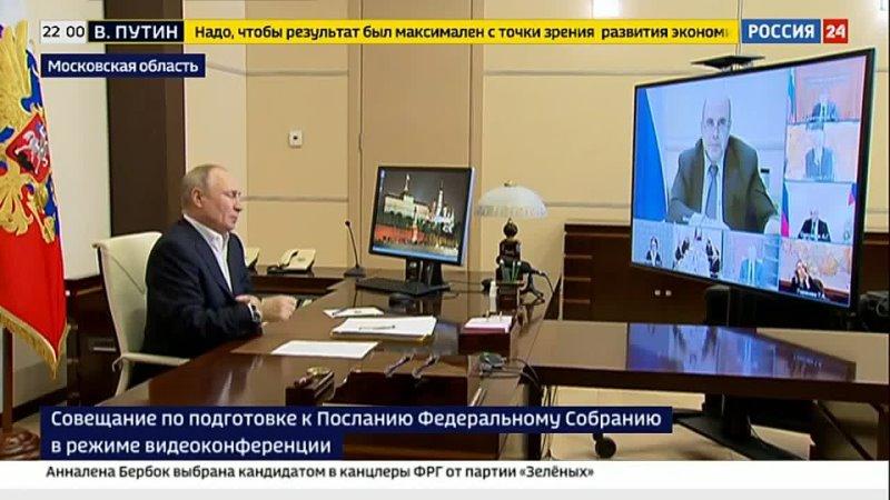 Владимир Путин назвал главные темы своего Послания парламенту