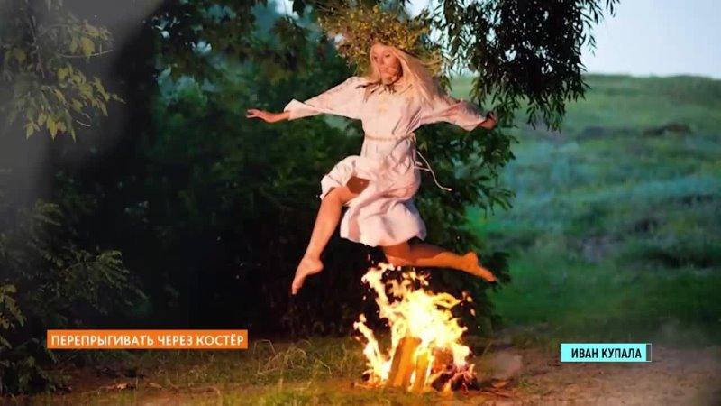 Рубрика Праздник каждый день Иван Купала 7 июля 2021