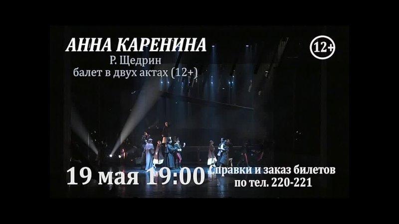 Анна Каренина 15 монитор avi