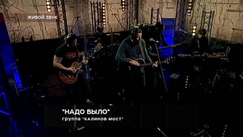Надо было Живой концерт группы Калинов мост в Соль на РЕН ТВ - YouTube.mp4
