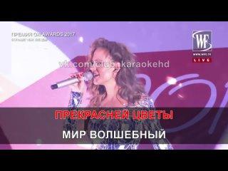 КАРАОКЕ HD КЛИП | ГЛЮКOZA - ЛУНА ЛУНА (минус + текст)