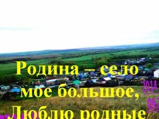 ЭКО путешествие по родному селу «Мое село, моя любовь!»
