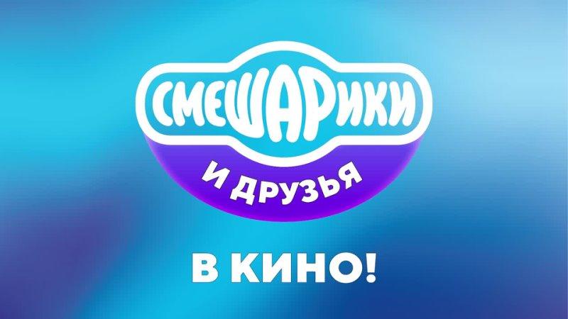 Смешарики и друзья в кино Выпуск 1 0