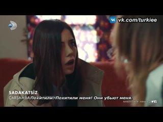 «Неверный» 27 серия. Фраг №1. Русские субтитры