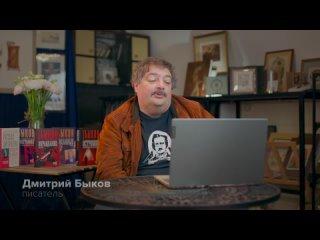 Дмитрий Быков читает отрывок из своего нового романа «Истребитель»
