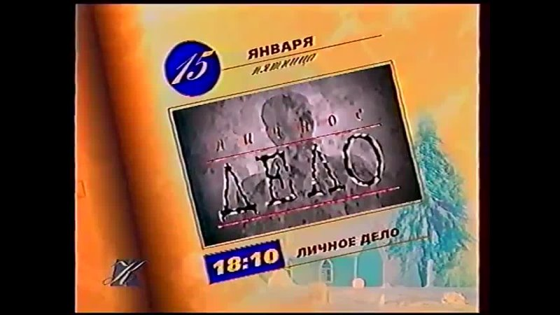 Программа передач (Культура, 15.01.1999)