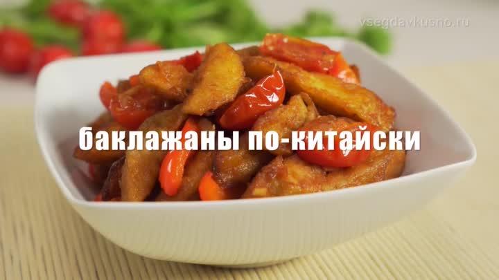 Китайская кухня: жареные баклажаны