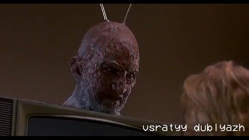 всратыйдубляж Добро пожаловать на ТВ A Nightmare on Elm Street 3 The Dream Warriors