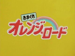Kimagure Orange☆Road Op (720p)