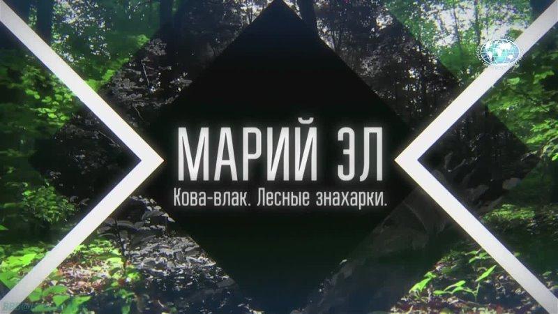 Люди силы 05 Марий Эл Кова влак Лесные знахарки Познавательный мистика исследования 2014