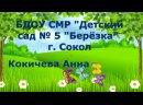 Кокичева Анна БДОУ СМР «Детский сад комбинированного вида № 5 «Берёзка»