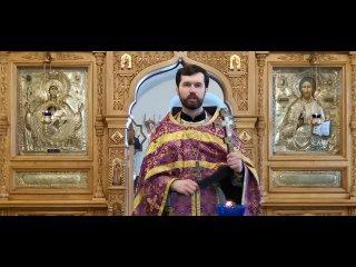 Воскресная проповедь свящ. Александр Сатомский