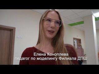 Елена Коноплева: интервью с педагогом
