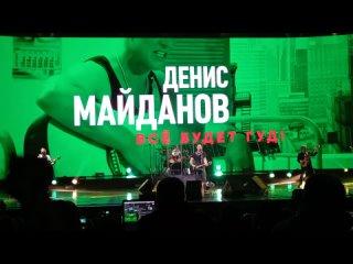"""Денис Майданов """"Время-наркотик"""""""