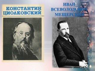 Корифей науки. И. В. Мещерский