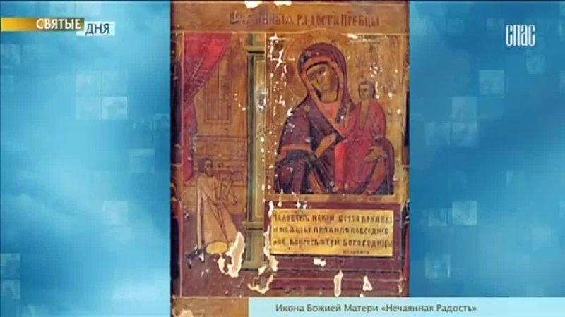 14 мая память образа Божией Матери Нечаянная радость