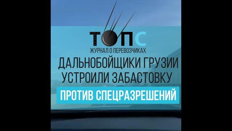 Дальнобойщики Грузии устроили забастовку против спецразрешений