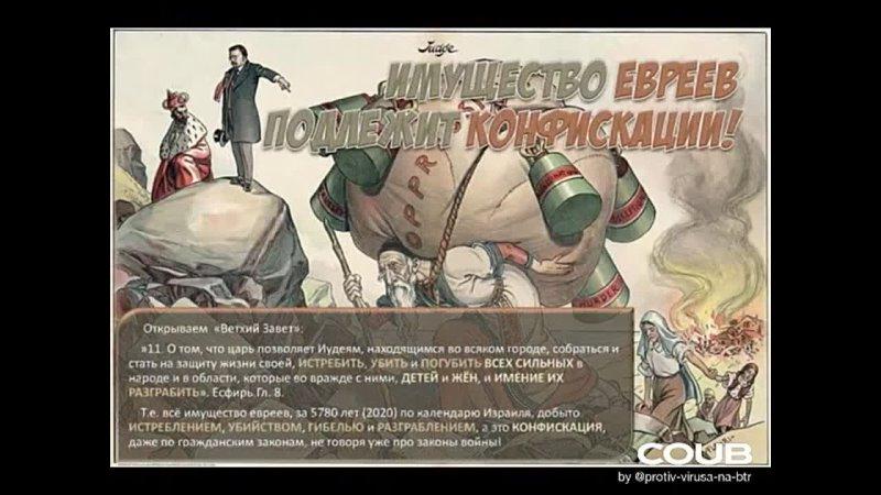 Имущество еврея подлежит конфискации ДЕТЕЙ и ЖЁН и ИМЕНИЕ ИХ РАЗГРАБИТЬ Ветхий Завет Есфирь 8 Оно добыто грабежом Вечный