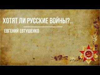 Хотят ли русские войны? ПСТГУ. 2020-05-09