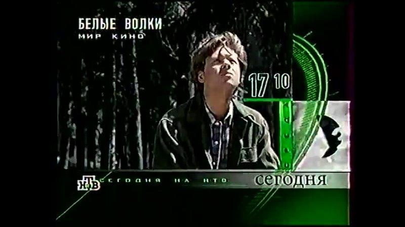 Рекламный блок и программа передач (НТВ, 05.01.2000)