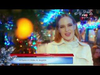 Глюк'oZa (Глюкоза) «Снег идёт» - Новый год в прямом эфире, ТВЦ,