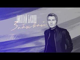 Николай Басков - Забывай ( Lyric Video ) (360p).mp4