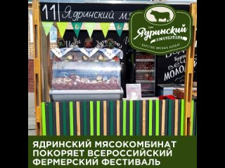 Vídeo de Yadrinski Miasokombinat