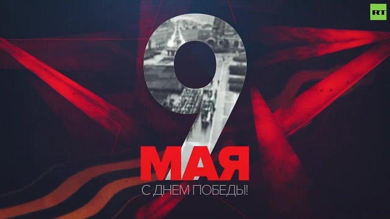 Внимание говорит Москва как прошёл первый парад Победы 1945 го на Красной площади