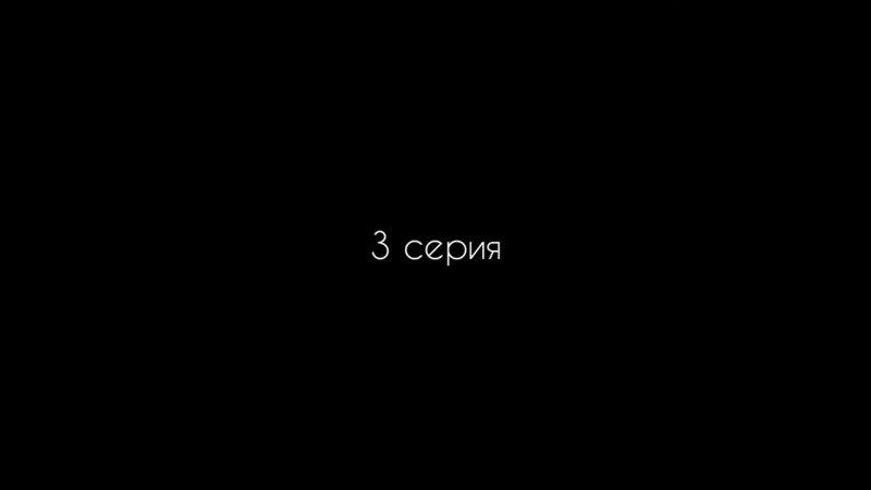 Садовый блокбастер Кирилла Полухина 3 серия