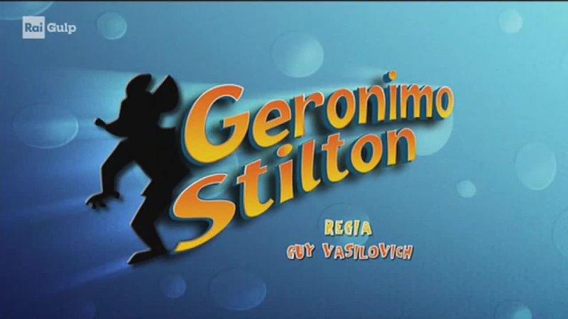 Заставка мультсериала Джеронимо Стилтон Rai Gulp Италия 2010 е 2 сезон