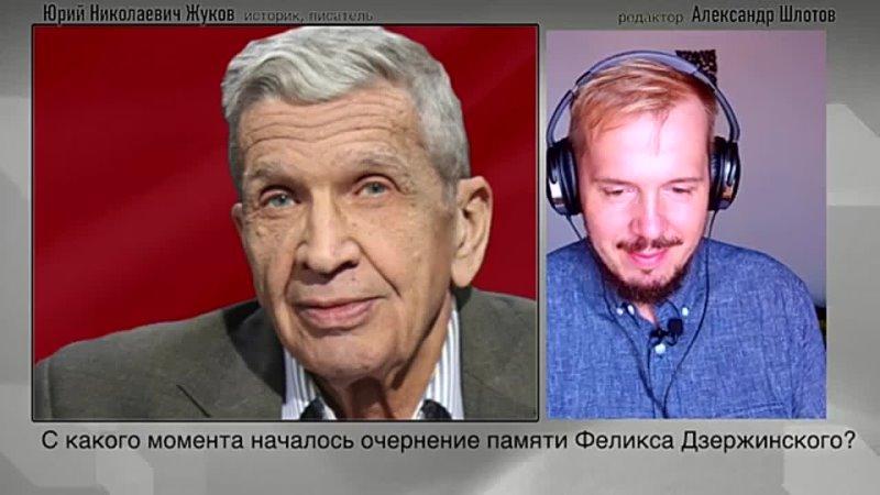 Кому мешал Феликс Дзержинский Юрий Жуков