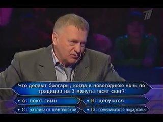 «Кто хочет стать миллионером?» (). Смешной момент с Владимиром Жириновским.