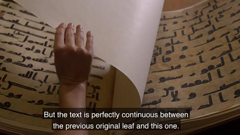 Рукописи Корана, приписываемые халифу Усману ибн Аффану Изучение копии из мечети Амр в Фустате Каир