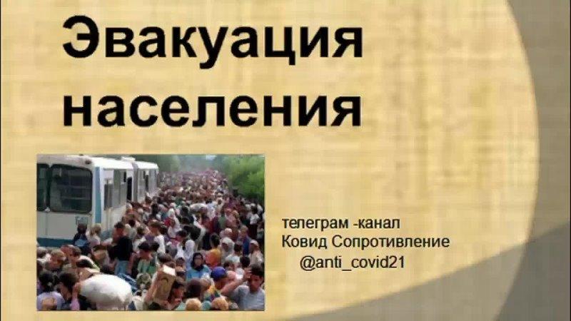 Некто Сергей Гончаров опубликовал в сети след аудио послание Касаемо принудительной эвакуации К эвакуации готовятся это фа