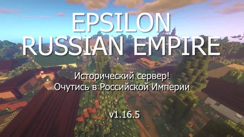 Epsilon Russian Empire in minecraft