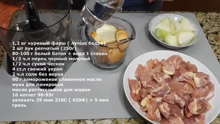 КУРИНЫЕ КОТЛЕТЫ  в духовке. Очень сочные, всегда добавляю это в куриный фарш (720p)