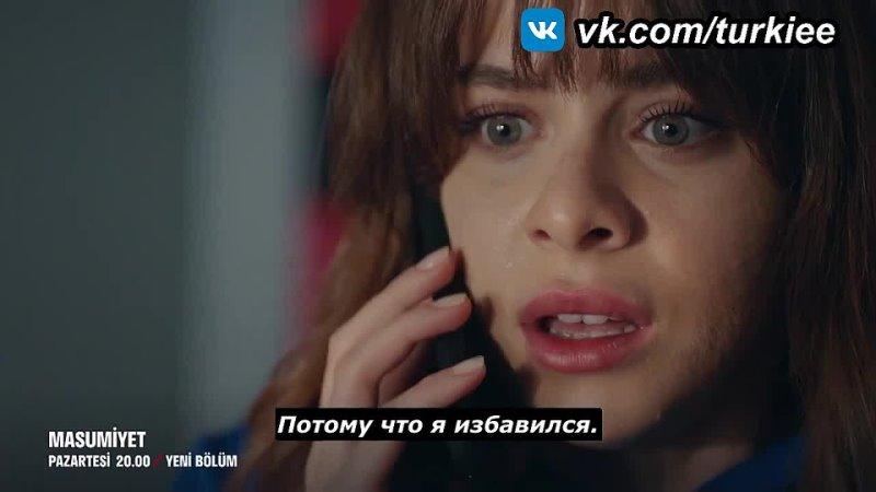Невинность 12 серия Фрагменты 1 Русские субтитры Турецкий сериал
