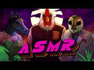 [ASMattR ASMR] [ASMR] Hotline Miami: A Collaborative ASMR Tribute