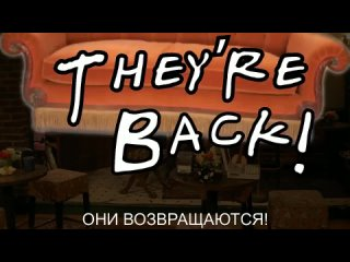 Friends The Movie (Trailer) [Rus sub]