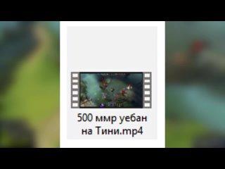 [Boroda4 Gaming] Короче Говоря, Сегодня Я Опустился На Дно | 500 ММР И НОВАЯ ПОРЯДОЧНОСТЬ [Dota 2]