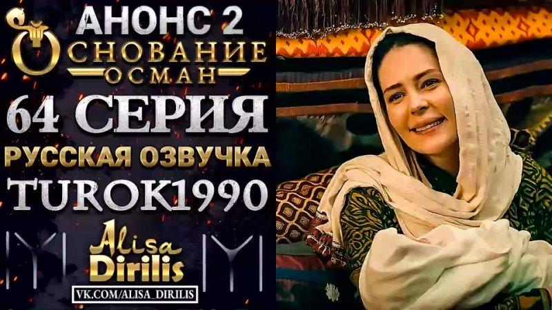 Основание Осман 2 анонс к 64 серии turok1990