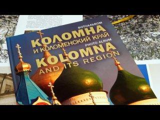 "Альбом ""Коломна""_СКОРО В ПРОДАЖЕ"