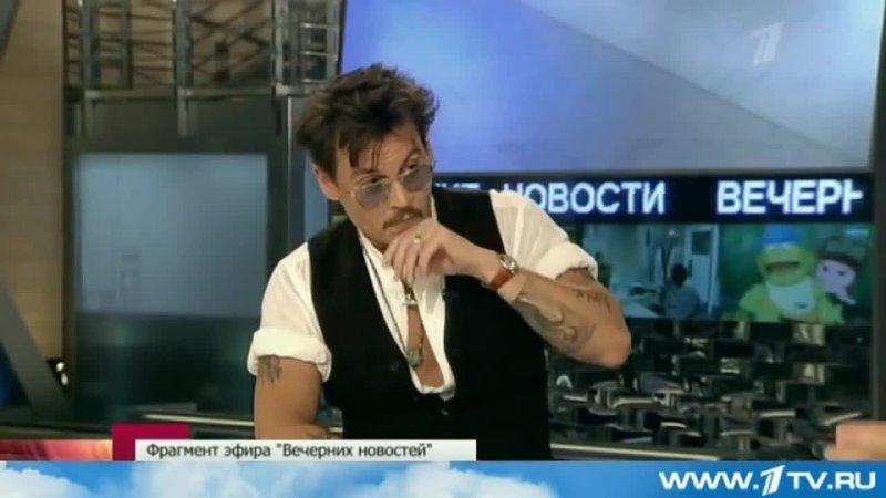 Джонни Депп о России