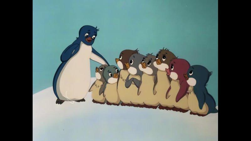 1_Приключения пингвиненка Лоло. Фильм первый.1986. (4K) В хорошем качестве