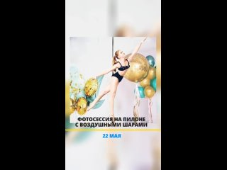 Фотосессия с ШАРАМИ 22 мая Pole Dance Style