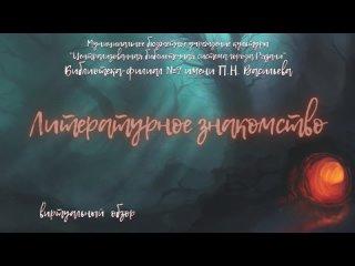 """Виртуальный обзор """"Литературное знакомство"""" Библиотека - филиал#9 имени П.Н.Васильева."""