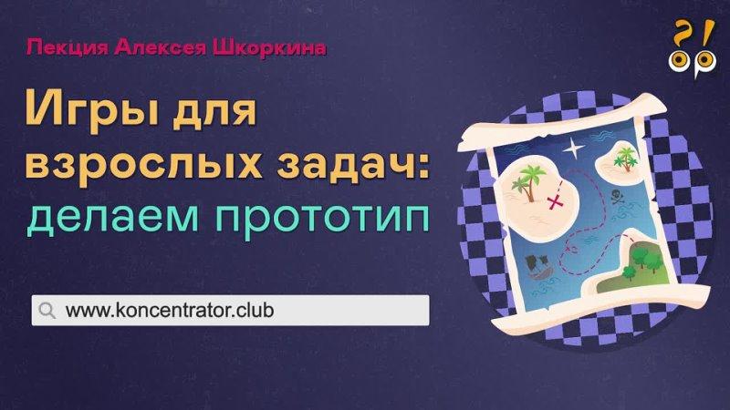 Анонс лекции Алексея Шкоркина Игры для взрослых задач делаем прототип