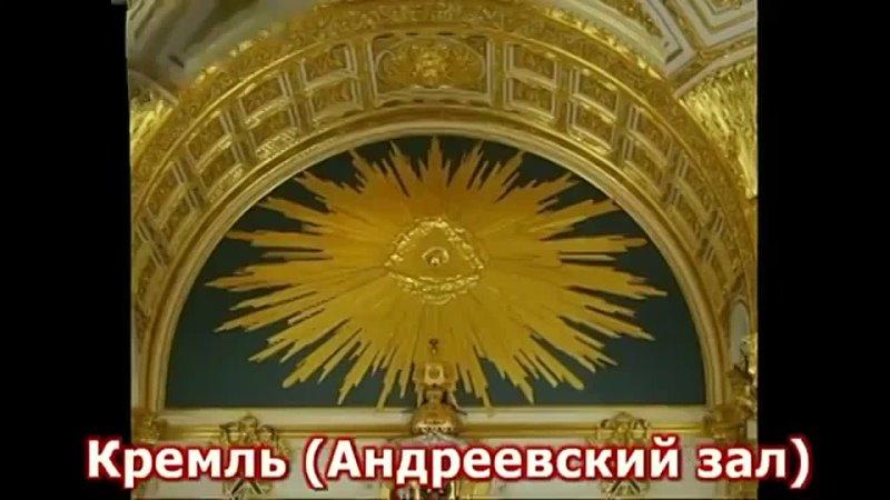 Правительство ЦерковьНМП Антихрист чипизация метка зверя биометрия уэк паспорт
