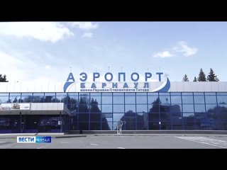 Из Барнаула начнут летать самолёты в Санкт-Петербург