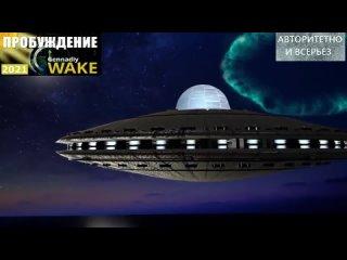 НЛО: ПРОБУЖДЕНИЕ. ВНУТРИ НЛО 2021 фильм про космос инопланетян космические корабли Розуэлл пришельцы